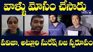 Atluri Suresh & Pravija Real Facts | Telangana News | Banjara Hills | Hyderabad | Top Telugu TV