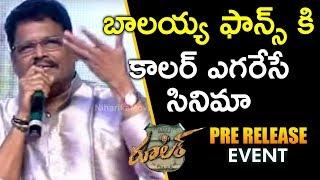 Director K S Ravi Kumar Speech || Ruler Pre Release Event || Bala Krishna || Bhavani HD Movies