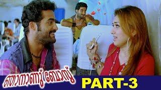 Njananu Boss (Kantri) Malayalam Full Movie   Jr NTR   Hansika   Part 3   Bhavani HD Movies
