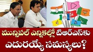 మున్సిపల్ ఎన్నికల్లో TRS కు ఎదురయ్యే సమస్యలు? | Telangana Municipal Elections 2020 | Top Telugu TV