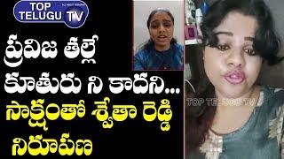 Journalist Swetha Reddy Reveals Pravija Mother Secretes   Banjara Hills Police   Telangana News