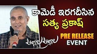 Actor Satya Prakash Comedy At Ullala Ullala Movie Audio Release || Bhavani HD Movies