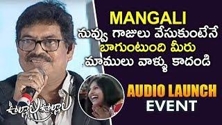 Sivaji Raja Speech At Ullala Ullala Movie Audio Release || Bhavani HD Movies