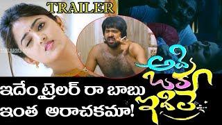 Adhi Oka Idhi Le Movie Teaser | Telugu Latest Movies | Tollywood Films | Top Telugu TV