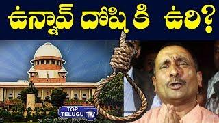 Supreme Court Judgement Over Kuldeep Singh Sengar | Unnao Issue | Uttarpradesh | Top Telugu TV