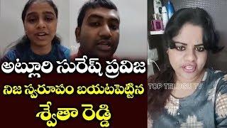 Journalist Swetha Reddy on Atluri Suresh, Pravija   Banjarahils Police   Top Telugu TV