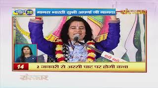 Bhakti Top 20    18 December 2019    Dharm And Adhyatma News    Sanskar