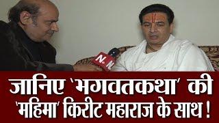 श्री Kirit Bhai महाराज ने श्रीमद्भभागवत की महिमा का किया गुणगान..केवल नवतेज टीवी पर !