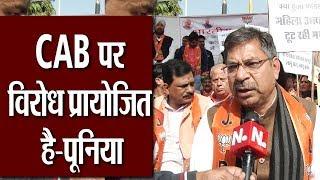 Dr. Satish poonia ने CAB BILL को लेकर CONGRESS पर लगाए गंभीर आरोप !