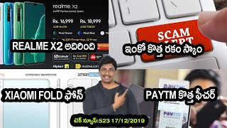 TechNews in telugu 523:realme x2,pearlvine scam,paytm new feature,buds air,miui 11,vivo x30