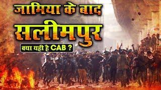 Violence In East Delhi Over Citizenship Act | जामिया के बाद सलीमपुर! | क्या यही है CAB?