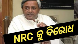CM Naveen Patnaik says 'NO' to NRC- ନବୀନ୍ ଙ୍କ ମାଷ୍ଟର ଷ୍ଟ୍ରୋକ, ରାଜନୀତି ରେ ହଇଚଇ