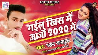 2020 का सबसे टॉप गाना - रतन राजगुरु का ||Gailu Khis Mein Aaja 2020 Mein ||गइलू खिस में आजा 2020 में