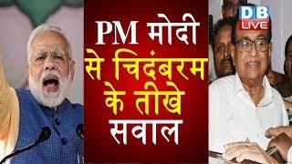 PM मोदी से चिदंबरम के तीखे सवाल  | 'जो पहले से ही पाक नागरिक, उन्हें नागरिकता क्यों?'