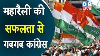 कांग्रेस निकालेगी संविधान बचाओ झंडा मार्च | bharat bachao rally | Congress rally latest news