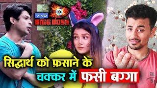 Bigg Boss 13 | Shefali Bagga WANTED Rashmi Desai To FIGHT With  Siddharth | Bb 13 Video