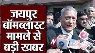 #JaipurBombBlast साढ़े 11 साल बाद Jaipur Bomb Blast फैसले में एक आरोपी हुआ दोषमुक्त