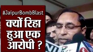 Jaipur Bomb Blast आरोपियों को हुई सज़ा लेकिन फैसले की घड़ी की हो रही प्रतीक्षा |