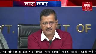 दिल्ली हिंसा: अरविंद केजरीवाल का बड़ा बयान, कहा- जो हार रहे वो दंगे करा रहे हैं