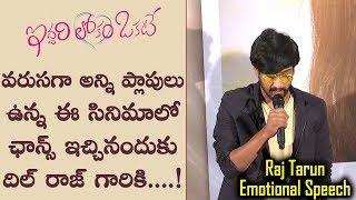 Raj Tarun Emotional Speech At Iddari Lokam Okate Movie Trailer Launch Event | Shalini Pandey