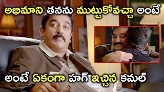 అభిమానికి హగ్ ఇచ్చిన కమల్ | Four Friends Movie Scenes | Kamal Hassan