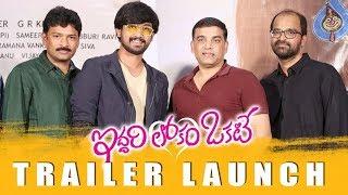 Iddari Lokam Okate Movie Trailer Launch || Raj Tarun || Shalini || Bhavani HD Movies