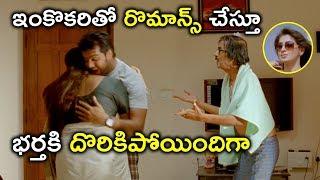 ఇంకొకరితో రొమాన్స్ చేస్తూ భర్తకి దొరికిపోయిందిగా | Sanjana Reddy Movie Scenes | Raasi | Raai Laxmi