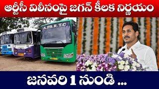 APSRTC విలీనంపై CM JAGAN కీలక నిర్ణయం | AP News | Telugu News Updates | Top Telugu TV
