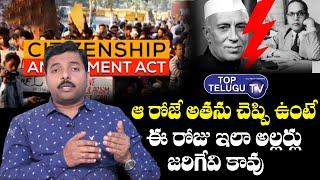 Analysis On Citizenship Amendment Bill 2019 | Amith Shah | Parliament Of India | Top Telugu TV