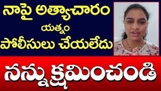 Atluri Suresh Pravija Says Sorry to Police And Public   Swetha Reddy   Top Telugu TV