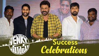 Venky Mama Movie Success Celebrations || Venkatesh || Naga Chaitanya || Bhavani HD Movies