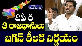 ఏపీ కి 3 రాజధానులు? | AP CM Jagan Speech In Assembly | Telugu Latest Political News | Top Telugu TV