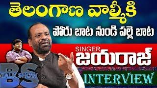 Singer Jayaraj Exclusive Interview | Full Interview | BS Talk Show | Top Telugu TV Interviews