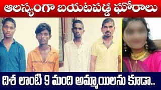 Disha Case: ఆలస్యంగా బయటపడ్డ ఘోరాలు | Telugu News | Top Telugu TV News