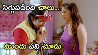 సిగ్గుపడింది చాలు...ముందు పని చూడు | Sanjana Reddy Movie Scenes | Raasi | Raai Laxmi