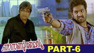 Njananu Boss (Kantri) Malayalam Full Movie   Jr NTR   Hansika   Part 6   Bhavani HD Movies