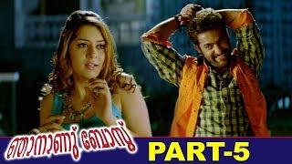 Njananu Boss (Kantri) Malayalam Full Movie   Jr NTR   Hansika   Part 5   Bhavani HD Movies