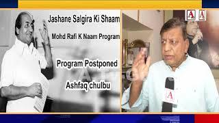 Jashane Salgira Ki Shaam Mohd Rafi K Naam Program Postponed Dr Ashfaq Chulbu A.Tv News 18-12-2019