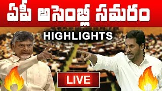 AP Assembly  Highlights | Winter Session Day 7 | CM Jagan Speech | Chandrababu Naidu | AP NEWS LIVE