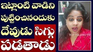 ఇట్లాంటి వాడిని పుట్టించినందుకు సిగ్గుపడాలి| Swetha Reddy Shocking Comments | Top Telugu TV