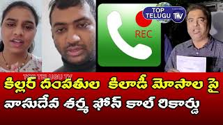 Vasudeva Sharama Call Record on Atluri Pravija Suresh Young Couple | Telugu News | Top Telugu TV