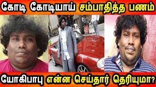 கோடி கோடியாய் சம்பாதிச்ச பணத்தை யோகி பாபு என்ன செய்தார் தெரியுமா Yogi Babu Kollywood News Tamil News
