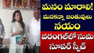 Anchor Sumakka at Hanamkonda | Maharshi Goshala | Cancer Development | Chash Show | Top Telugu TV