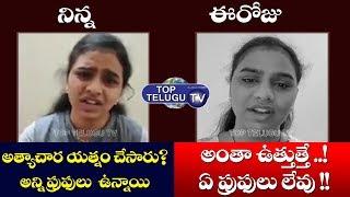 మాట మార్చిన  Atluri Suresh Pravija | Banjara Hills Police Station Issue | Top Telugu TV
