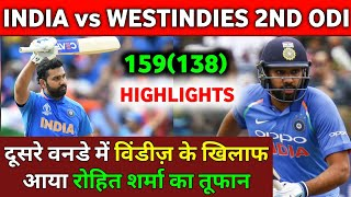 Rohit Sharma Smashed 159 Runs in 138 Balls | IND vs WI 2nd ODI Highlights | Cricket Express