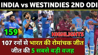 IND vs WI 2nd ODI Highlights : 5 Big Reasons Behind India's Awesome Victory | Cricket Express