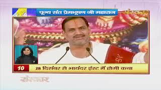 Bhakti Top 20 || 19 December 2019 || Dharm And Adhyatma News || Sanskar