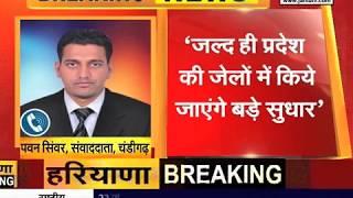#HARYANA के जेल मंत्री #RANJEET_SINGH_CHAUTALA का बयान,इस शहर के तर्ज पर करेंगे जेलों में सुधार
