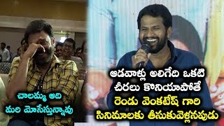 Hyper Aadi Funny Punches On Venkatesh Lady Follwing At Venky Mama Movie Success Meet