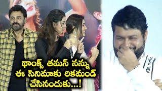 Payal Rajput Funny Telugu Speech At Venky Mama Success Meet | Naga Chaitanya | Raashi Khanna